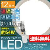 ������饤�� ��������12���ۡ�����̵���ۥ��ꥢ�ե졼�� LED������饤�ȡ�Ϣ³Ĵ����Ĵ����CL12DL-CF1�ڥ����ꥹ������ޡ�ŷ��������ǥ����������10�ʳ�Ϣ³Ĵ����11�ʳ�Ϣ³Ĵ����[Yep_100]�ڡ�2�ۡ�532P15May16��