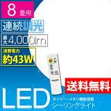 ������饤�ȡ�8���ۡ�����̵����LED������饤�� ��Ź���ꥸ�ʥ롪Ĵ�� 4000lm�ھ��� ������饤�� LED ��⥳���դ� �¼� �μ� ���� �ʥ��� ���� ���뤤 ������� ����ץ�ۡ�532P15May16�ۡڤ����ڡ�