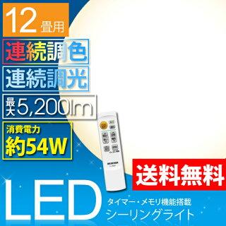LEDシーリングライトアイリスオーヤマ12畳送料無料調色調色5000lmCL12DL-N1照明インテリアレダ灯りランプ