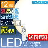 ������饤�� 12�� led �ڥ����ꥹ������ޡ�LED������饤�� 4.0����� Ĵ�� 5200lm CL12DL-4.0 IRISOHYAMA�ھ��� ������饤�� LED �¼� �μ� �����˥��� ��ӥ��� ���� �ʥ��� ���� ���뤤 ����ץ�ۡ�532P15May16�ۡ�����̵����