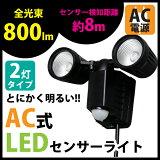 【送料無料】AC式センサーライト 2灯式 LSL-ACTN-800D 【プラグ式・コンセントタイプ・屋外・防犯・安全対策・アイリスオーヤマ】[Yep_100]【★10】【10P01Oct16】センサーライト 照明 明るい ライト センサー