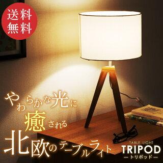 テーブルライト間接照明フロアライトテーブルランプ照明デザイン照明北欧カントリープレゼントTRIPODトリポッド104625