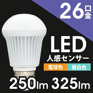 アイリスオーヤマLED電球人感センサー付mini昼白色(325lm)・電球色(250lm)LDA4N-H-S4・LDA4L-H-S4