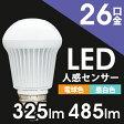 【送料無料】【LED電球 人感センサー】 人感センサー付mini 昼白色(485lm)・電球色(325lm)【RCP】【アイリスオーヤマ ECOHiLLUX エコハイルクス 26口金 一般電球 led 照明器具 led照明 消費電力 長寿命 LDA6N-H-S5-TP LDA5L-H-S5-TP E26】【◆zk】【あす楽】