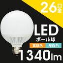 LED電球 E26 電球色 昼白色LEDボール球 LDG16L-G-V2・LDG16N-G-V2【1340lm led電球 e26 100w相当 E26 アイリ...