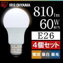 4個セット LED電球 E26 60W 電球色 昼白色 昼光色 アイリスオーヤマ 広配光 LDA7D