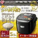 炊飯器 5.5合 圧力ih RC-PA50-B 炊飯器 アイリスオーヤマ 炊飯器 一人暮らし 米屋の