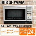 【送料無料】 スチームオーブンレンジ MS-2402 アイリ...