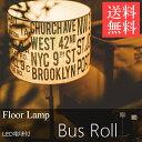 【スマホ要エントリで店内全品10倍 〜2/25AM10時】【送料無料】【間接照明 おしゃれ】【B】フロアライト Bus Roll Floor Lamp バスロールフロアランプ【インテリア照明 リビング ダイニング】LT-1265 BK・IV ブラック・アイボリー【TC】 【IF】