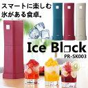 【在庫処分】アイス ブロック【クラッシュアイス かき氷 かき...
