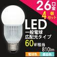 LED電球 60W相当 電球 E26 アイリスオーヤマ【4個セット】LED E26口金 広配光60W相当【LED 長寿命 E26口金 810lm 省エネ インテリア照明 デザイン照明 おしゃれ】 LDA7N-G-6T1・LDA8L-G-6T1・昼白色・電球色