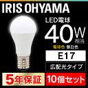 【10個セット】 LED電球 E17 40W 電球色 昼白色 アイリスオーヤマ 広配光 LDA4N-G-E17-4T42P LDA4L-G-E17-4T42P セット 密閉形器具 小型 シャンデリア 電球のみ おしゃれ 電球 17口金 40W形相当 LED 照明 長寿命 省エネ 節電 ペンダントライト パック 玄関
