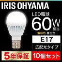 【10個セット】 LED電球 E17 60W 電球色 昼白色 アイリスオーヤマ 広配光 LDA7N-G-E17