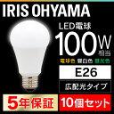 【10個セット】 LED電球 E26 100W 電球色 昼白色 昼光色 アイリスオーヤマ 広配光 LDA14D-G-10T5 LDA14N-G-10T5 LDA14L-G-10T5 密閉形器具対応 電球のみ おしゃれ 電球 26口金 100W形相当 LED 照明 長寿命 省エネ 節電 ペンダントライト 玄関 廊下 寝室