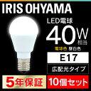 【10個セット】 LED電球 E17 40W 電球色 昼白色 アイリスオーヤマ 広配光 セット 密閉形器具 小型 シャンデリア おしゃれ 電球 17口金 40W形 LED 照明 長寿命 省エネ 節電 広配光 ペンダントライト 玄関 LDA4N-G-E17-4T52P LDA4L-G-E17-4T52P パック cpir