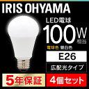 4個セット LED電球 E26 100W 電球色 昼白色 昼光色 アイリスオーヤマ 広配光 LDA14D-G