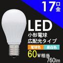 LED電球 E17 60W相当 760lm 小形電球 広配光昼白色・電球色 LDA7N-G-E17-6T2・LDA8L-G-E17-6T2 アイリスオーヤマ電球...