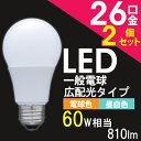 【あす楽】 2個セット LED電球 E26 60W相当 送料無料 広配光 昼白色・電球色 810lm LDA7N-G-6T22P・LDA8L-G-6T22P アイリスオーヤマ電球 LED 照明 E26口金 一般電球 長寿命 省エネ 密閉型器具対応