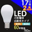 ≪タイムセール≫2個セット LED電球 E17 60W相当 760lm 小形電球 広配光 送料無料昼白色・電球色 LDA7N-G-E17-6T22P・LDA8L...