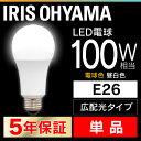 LED電球 E26 広配光 調光 60形相当 昼白色相当 LDA8N-G/D-6V3 電球色相当 LDA8L-G/D-6V3 LED 節電 省エネ 電球 LEDライト 60W リビング ダイニング アイリスオーヤマ