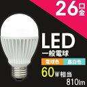 【あす楽】LED電球 E26 60W相当 LDA7N-H-6T1・LDA8L-H-6T1 昼白色・電球色 アイリスオーヤマ【10P01Oct16】