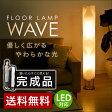 間接照明 寝室 照明 led フロアライト WAVE 完成品 フロアランプ 照明 おしゃれ 間接照明 寝室 E26【B】MT3003Z【D】【10P01Oct16】【送料無料】