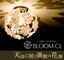 【送料無料】小型 シーリングライト おしゃれ アンティーク シャンデリアGEM-885R ブーケ BLOOM-CL ガラス 豪華 かわいい 上品 ライト 照明 レトロ 天井照明 led ランプ led対応 【★10】