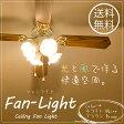 シーリングファンライト 照明 おしゃれ 4灯 シーリングライト led 間接照明 おしゃれ 空気循環 サーキュレーター GFI-424-4L-BR・GFI-424-4L-WH シーリングライト LED対応 天井照明【532P15May16】【送料無料】