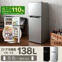 冷蔵庫 138L 2ドア冷凍冷蔵庫 シルバー・ブラック WR-2138SL・BK 送料無料 冷蔵庫 ...