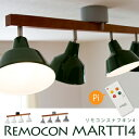 ≪2,000円OFFクーポン配布中!≫【REMOCON MARTTI4】リモコン マルティ4 EN-013R 3カラー スポットライトシーリングライト 4灯 L...