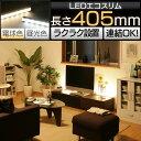 【led 蛍光灯】LEDエコスリム405mm【直管 ライト ...