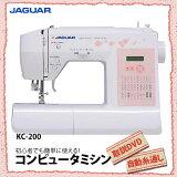【】JAGUAR〔ジャガー〕 コンピュータミシン KC-200 【TC】【KZ】【RCP】【マラソン201405】【お取寄せ品】