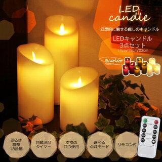 【LEDキャンドル】LEDキャンドルライト3点セット【本物のロウリモコン式乾電池式ロウソク】lc013rd・レッド【D】【10P05Sep15】