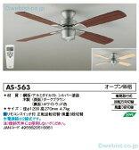 大光電機 AS-563 シーリングファン セット品 リモコン付 畳数設定無し≪即日発送対応可能 在庫確認必要≫