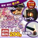 着火剤 着火材 ◆らくらくチャッカー 200g◆バーベキュー BBQ キャンプ 火起し 迎え火 送り