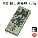焼香 ◆極上薫昇印 250g(紙箱入)◆梅栄堂 baieido 日本製【御焼香】【お焼香】【沈香】【白檀】