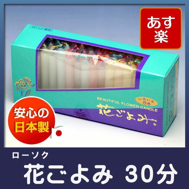 ◆花ごよみ30分 約88本◆(171-04)【ローソク】東海製蝋 日本製蝋燭 ロウソク ミニローソク【あす楽対応・土日祝休】