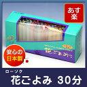ろうそく 蝋燭 ◆花ごよみ30分 約88本◆【明り・ローソク】東海製蝋 日本製【小ローソク】あす楽対応・土日祝休】