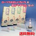 ろうそく 蝋燭 ◆ローソク いろいろお試しと燭台(やすらぎ)...