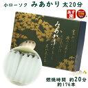 ◆みあかり(太)二十分◆【ローソク】東海製蝋 日本製ろうそく・ロウソク・蝋燭・月あかり・つきあかり