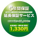 ★延長保証サービス★商品価格1円〜21,000円【延長保証料金(税込)1,400円】