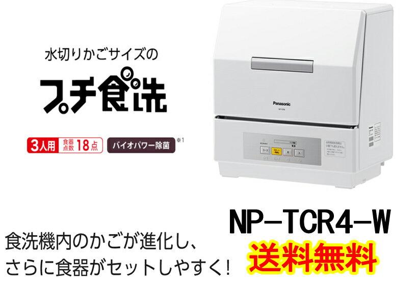 【在庫有ります】【送料無料】(※沖縄を除く)パナソニック Panasonic 食器洗い機 水切りかごサイズのプチ食洗NP-TCR4-W ホワイト