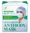 [送料無料]抗体マスク フォルテシモ Sサイズ女性用 20枚入り2箱以上の注文でお願いします(他サイズ可)