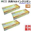 ミヨシパナソニック社製 KX-FAN190対応FXS18PB-5 5本入り 【3箱セット】FAXインクリボン FAXリボン faxリボン ファックスリボン