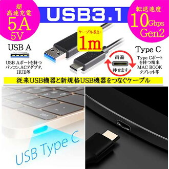 流明 / 流明 USB3.1 高速資料傳輸和充電電纜 USB C OST USB A 型男性) 的最大傳輸速率 10 Gbps MacBook Nexus 5 x Nexus 6 p 禪墊 S