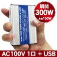 Lauda DC/AC インバーター AC100V 1口 + USB 1口  【定格出力 150W】DC12V 冷却ファン付