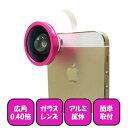 【送料無料】【メーカー 直販】Lumen/ルーメンSuper Wide Glass Lens x0.4倍 広角レンズスーパー ワイド ガラスレンズ 0.4倍スマートフォン/タブレット/ガラケー携帯電話用クリップ式セルカレンズ