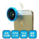 【送料無料】(沖縄・離島除く)【メーカー 直販】LumenSuper Wide Glass Lens x0.4倍 広角レンズスーパー ワイド ガラスレンズ 0.4倍スマートフォン/タブレット/ガラケー携帯電話用クリップ式セルカレンズ