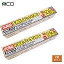 MCO/ミヨシFXS33SA-1 (1本入り) 【2箱セット】 純正 FXP-NIR30C/FXP-NIR30CT対応 FAXインクリボン FAXリボン faxリボン faxインクリボン