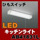 AB41831L ひもスイッチ付流し元灯 LED(昼白色) コイズミ照明(SX) 照明器具